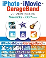 iPhoto・iMovie・GarageBand パーフェクトマニュアル Mavericks & iOS 7 edition