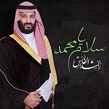 Salam Ya Mohamed