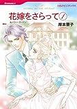 花嫁をさらって 1 (ハーレクインコミックス)