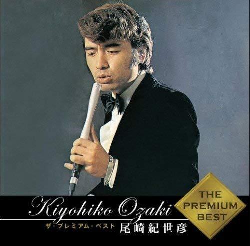 ザ・プレミアム・ベスト 尾崎紀世彦(SHM-CD)