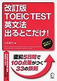 音声DL付 改訂版 TOEIC(R) TEST 英文法 出るとこだけ!