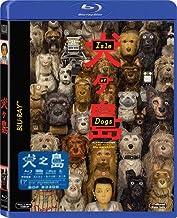 Isle Of Dogs (Region A Blu-ray) (Hong Kong Version / Chinese subtitled) 犬之島