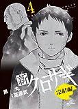 新クロサギ 完結編 (4) (ビッグコミックス)(黒丸)
