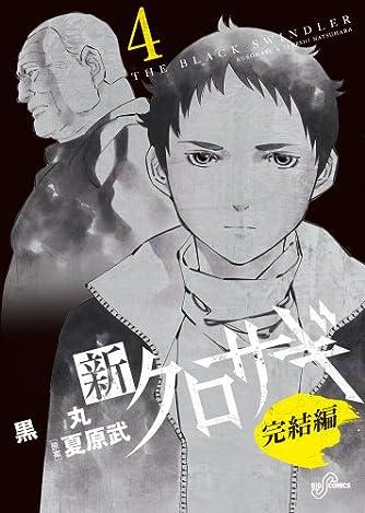 新クロサギ 完結編 (4) (ビッグコミックス)