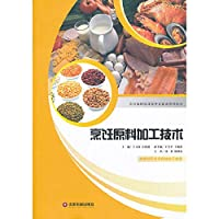 Cooking materials processing technology development and construction of quality courses Jilin textbook series(Chinese Edition)