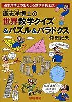 道志洋博士の世界数学クイズ&パズル&パラドクス (道志洋博士のおもしろ数学再挑戦)