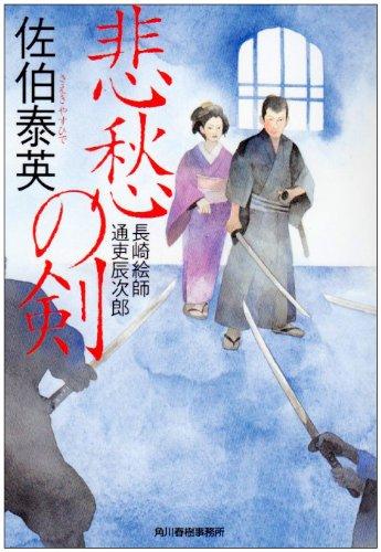 悲愁の剣―長崎絵師通吏辰次郎 (ハルキ文庫―時代小説文庫)