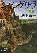 表紙: シャングリ・ラ 下 (角川文庫) | 池上 永一