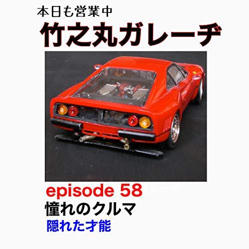 竹之丸ガレーヂepisode 58