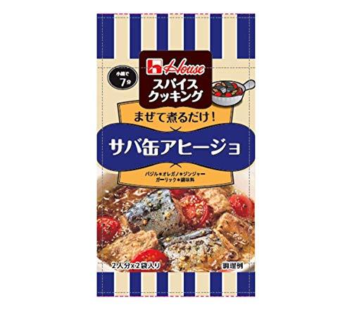 ハウス食品『スパイスクッキング<サバ缶アヒージョ>』
