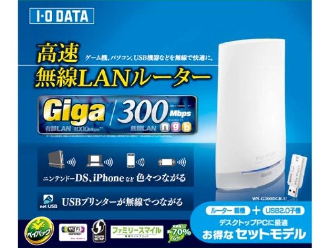 注文株式白雪姫I-O DATA net.USB機能搭載 IEEE802.11n準拠無線LAN Gigabitルーター子機セット WN-G300DGR-U