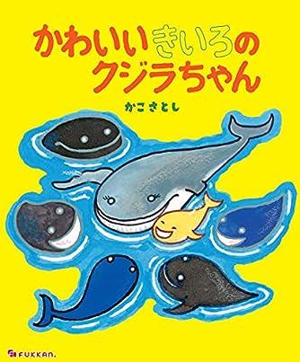 かわいいきいろのクジラちゃん