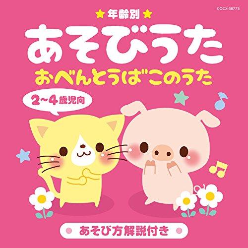 V.A. - Nenrei Betsu Asobi Uta 2-4 Saiji Muke Obento Bako No Uta [Japan CD] COCX-38773