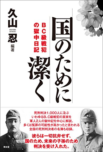 国のために潔く BC級戦犯の獄中日記 (SEIRINDO BOOKS)