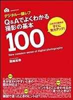 デジタル一眼レフ Q&Aでよくわかる撮影の基本100 (玄光社MOOK)