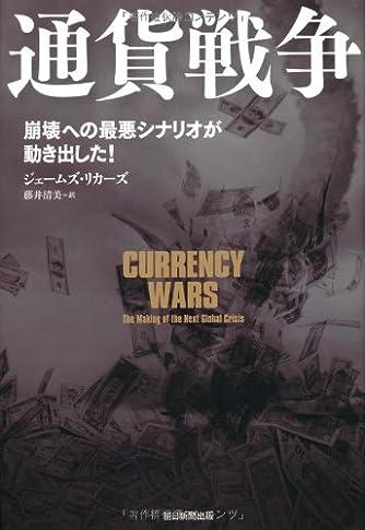 通貨戦争 崩壊への最悪シナリオが動き出した!