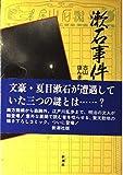 漱石事件簿 (新潮コミック)