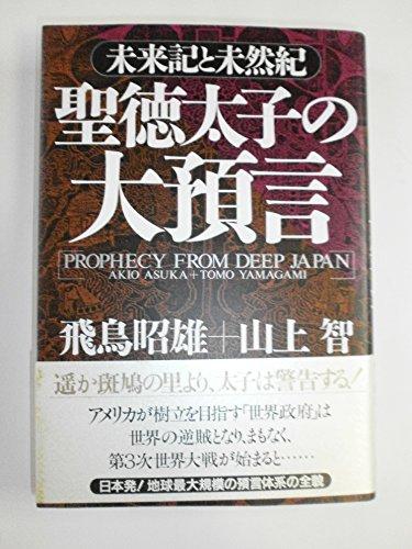 聖徳太子の大預言―未来記と未然紀