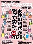 ネットワークビジネス 2020年 6月号 [雑誌]
