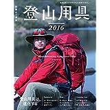 登山用具2016 自分にぴったりのアイテムに出会うために。 登山用具は進化する (別冊 山と溪谷)
