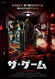 THE GAME ザ・ゲーム[DVD]
