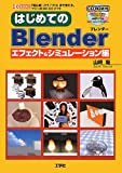 はじめてのBlender―エフェクト&シミュレーション編 (I・O BOOKS)