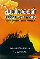 Mooligaigal Maruthuva Guna Agarathi