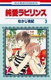 純愛ラビリンス 3 (花とゆめCOMICS)