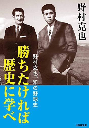 勝ちたければ歴史に学べ: 野村克也、知の野球史 (小学館文庫)