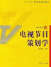 电视节目策划学 (复旦博学当代广播电视教程新世纪版)
