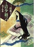 小説清少納言―諾子の恋 (福武文庫)