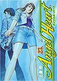 エンジェル・ハート 23 (BUNCH COMICS)