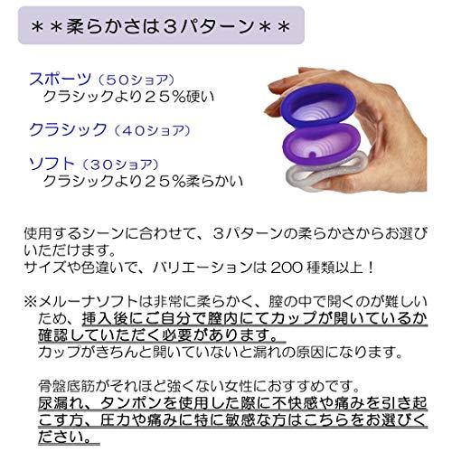 【一般医療機器】月経カップメルーナボール型・ソフト・ピンク(Mサイズ)