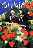 るり姉 (双葉文庫)