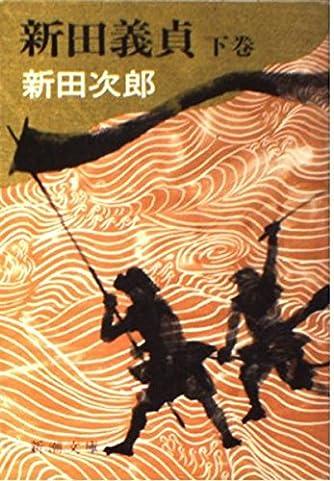 新田義貞 (下巻) (新潮文庫)