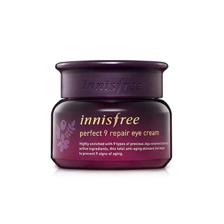 常習的比類なき売上高イニスフリー Innisfree パーフェクト9 リペアアイクリーム(30ml) Innisfree Perfect 9 Repair Eye Cream(30ml) [海外直送品]