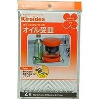 三菱 オイル受皿2枚入 日本製 japan 75461 【まとめ買い20個セット】 30-769
