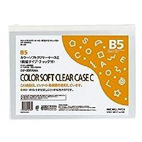 コクヨ カラーソフトクリヤーケースC(チャック付き)S型軟質環境対応B5白 3個セット