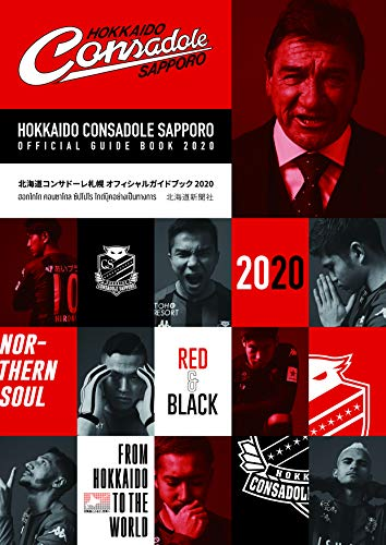 北海道コンサドーレ札幌オフィシャル・ガイドブック2020