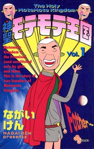 神聖モテモテ王国(1) (少年サンデーコミックス)