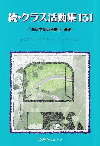 続・クラス活動集131—『新日本語の基礎2』準拠 (しんにほんごのきそシリーズ)