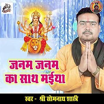 Janam Janam Ka Sath Maiya - Single