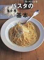 ラ・ベットラ パスタの基本 (講談社のお料理BOOK)