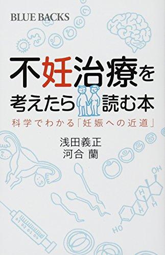 不妊治療を考えたら読む本 科学でわかる「妊娠への近道」 (ブルーバックス)
