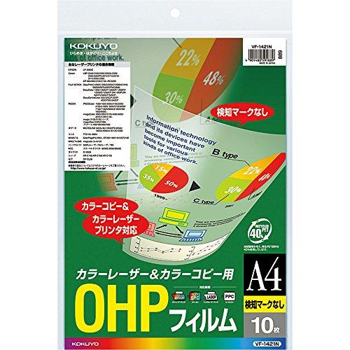 コクヨ OHPフィルム カラーレーザー カラーコピー A4 10枚 検知マークなし VF-1421N