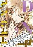 D・N・ANGEL New Edition VI (あすかコミックスDX)
