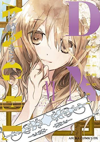 D・N・ANGEL New Edition VI (あすかコミックスDX)の詳細を見る