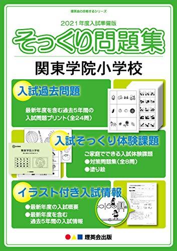 (2021年度入試準備版 そっくり問題集)関東学院小学校