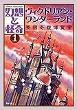 幻想と怪奇 1 ヴィクトリアン・ワンダーランド 英國奇想博覧會