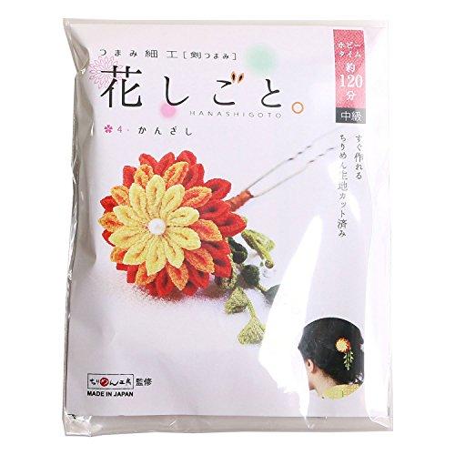 日本紐釦つまみ細工キット『花しごと4かんざし(A4-27)』